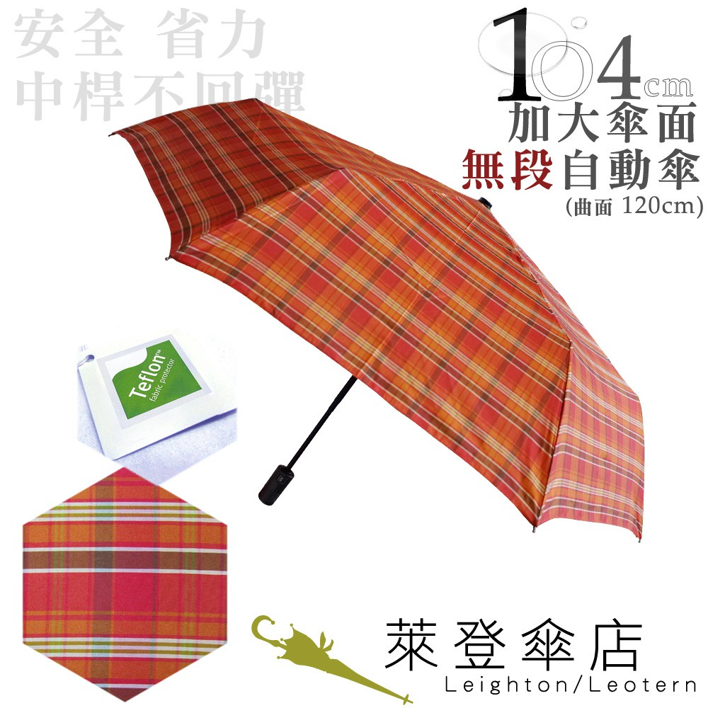 【萊登傘】雨傘 先染色紗格紋布 不回彈 104cm加大自動傘 易甩乾 防風抗斷 亮橘格紋