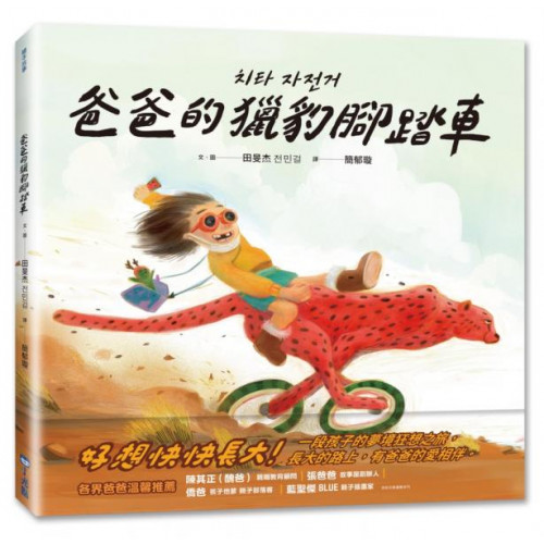 爸爸的獵豹腳踏車【城邦讀書花園】