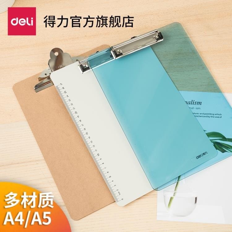 得力9226文件夾板A4板夾書寫夾板文具寫字板夾板墊板紙板木板透明板夾子yh
