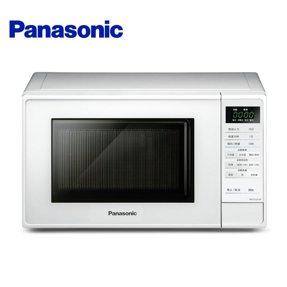 ★快速到貨★Panasonic國際牌20L微電腦微波爐(NN-ST25JW)