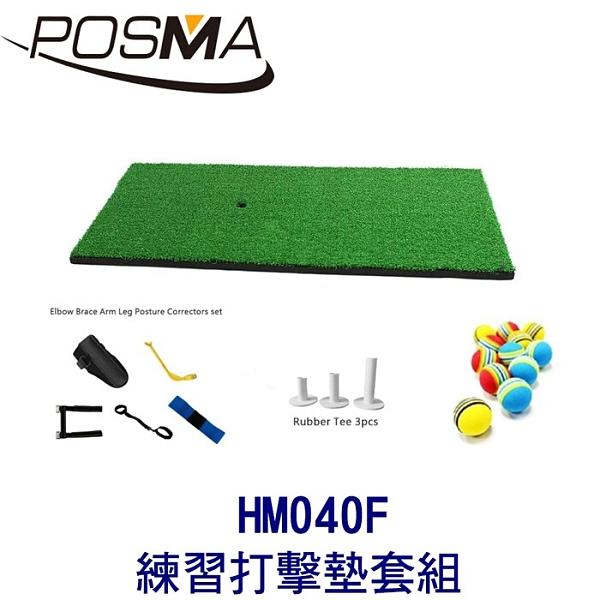 POSMA 高爾夫 練習打擊墊 (50 CM X 80 CM) 套組 HM040F