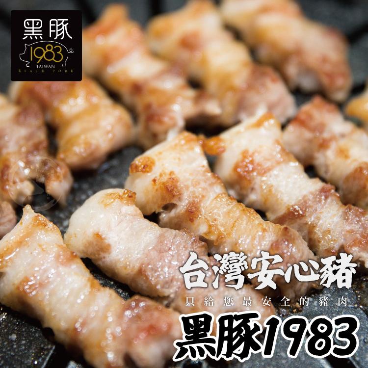 【勝崎-599免運】台灣神農1983極黑豚-霜降五花1片組(200公克/1片)