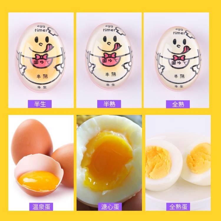 日本煮蛋計時器廚房創意煮雞蛋定時器溫泉蛋溏心蛋觀測器提醒神器