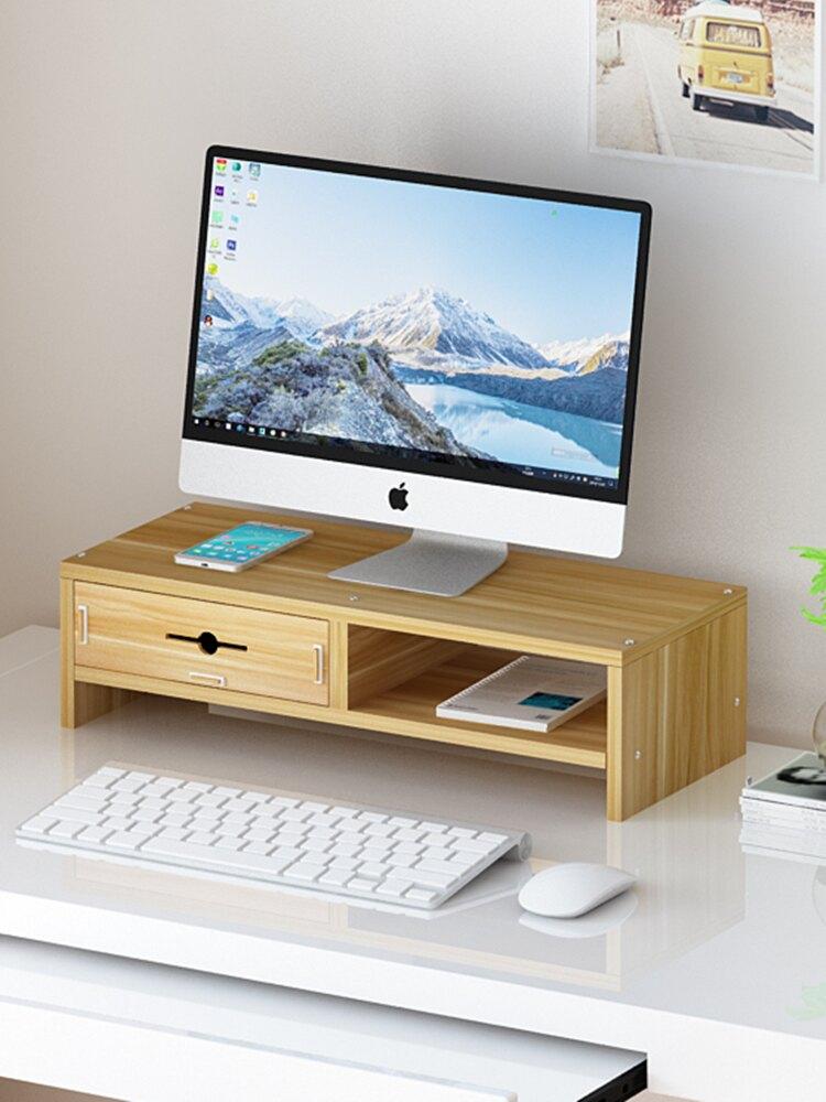 辦公室臺式電腦顯示器屏增高架桌面收納盒置物墊高架子底座支架子