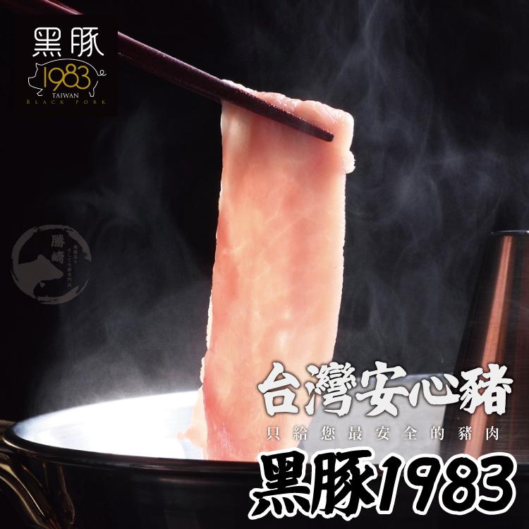 【勝崎-599免運】台灣神農1983極黑豚-菲力里肌火鍋肉片1盒組(200公克/1盒)