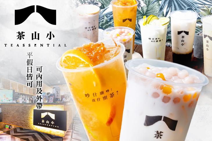 【台北】茶山小 #GOMAJI吃喝玩樂券#電子票券#美食餐飲