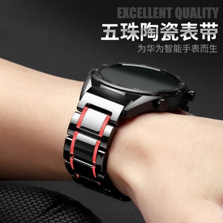 618限時搶購 錶帶 華為手錶Watch2 PRO表帶華為GT/GT2表帶gt2e陶瓷尊享金屬榮耀智慧 叮噹百貨 8號時光