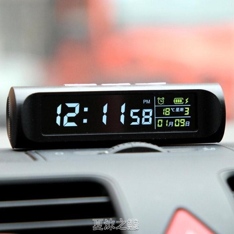 太陽能車載時鐘表超薄電子鐘時間顯示器數字夜光高精度汽車用高檔 快速出貨 8號時光