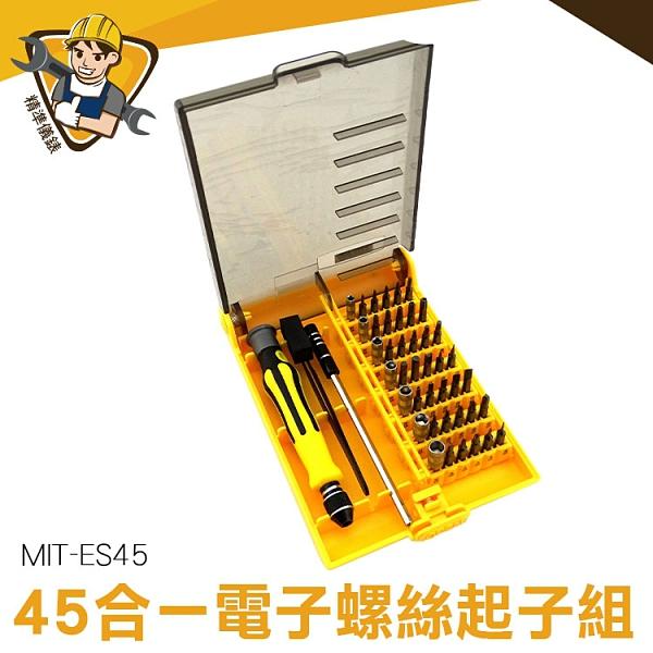 螺絲刀組 維修工具組 手機維修工具 套筒 十字 一字 ES45 拆機 維修 拆機工具