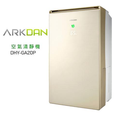 *ARKDAN 一級能效20L高效清淨除濕機 DHY-GA20P