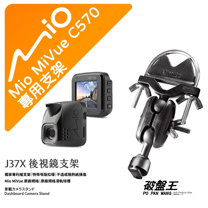 Mio MiVue C570 後視鏡支架行車記錄器 專用支架 後視鏡支架 後視鏡扣環式支架 後視鏡固定支架 J37X