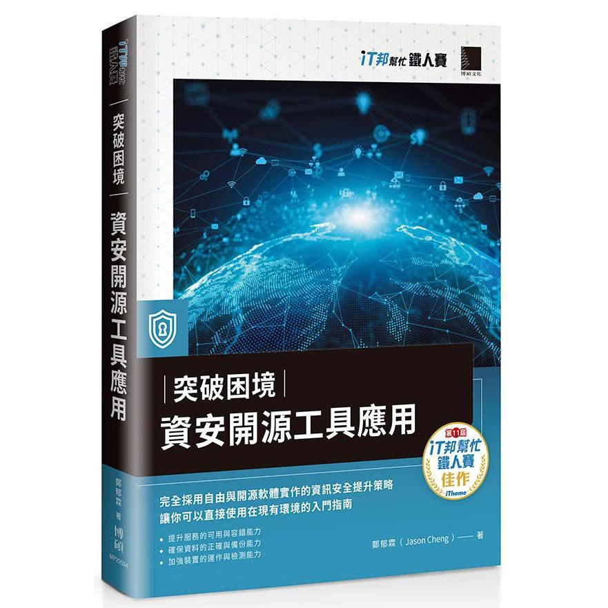 突破困境:資安開源工具應用(iT邦幫忙鐵人賽系列書)<啃書>