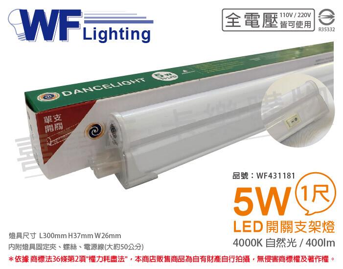 舞光led 5w 4000k 自然光 1尺 全電壓 開關 支架燈 層板燈