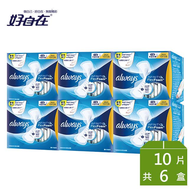 【好自在】INFINITY液體衛生棉 日用24cm10片x6盒組