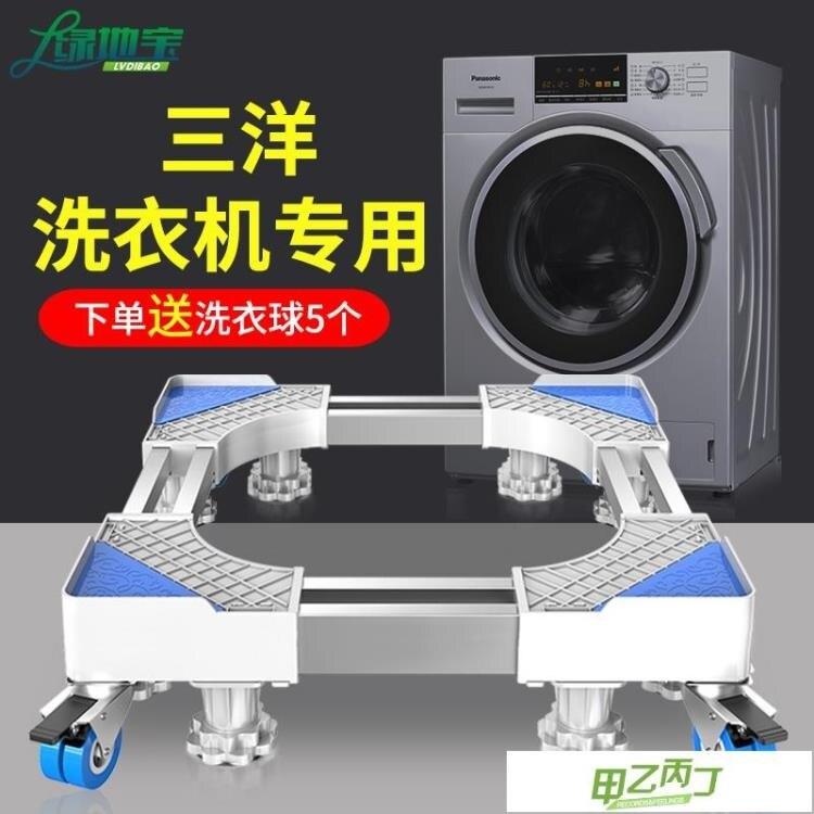 洗衣機底座 通用洗衣機底座全自動波輪滾筒防震移動萬向輪墊高腳架托架子 限時折扣