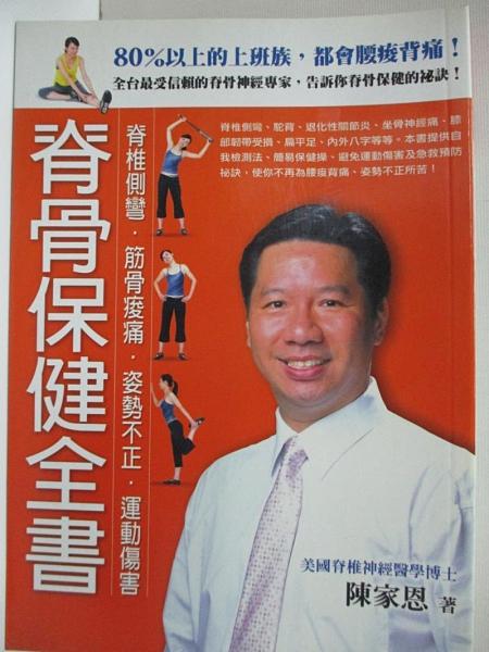 【書寶二手書T5/養生_HLX】脊骨保健全書-脊椎側彎?筋骨痠痛?姿勢不正?運動傷害_陳家恩
