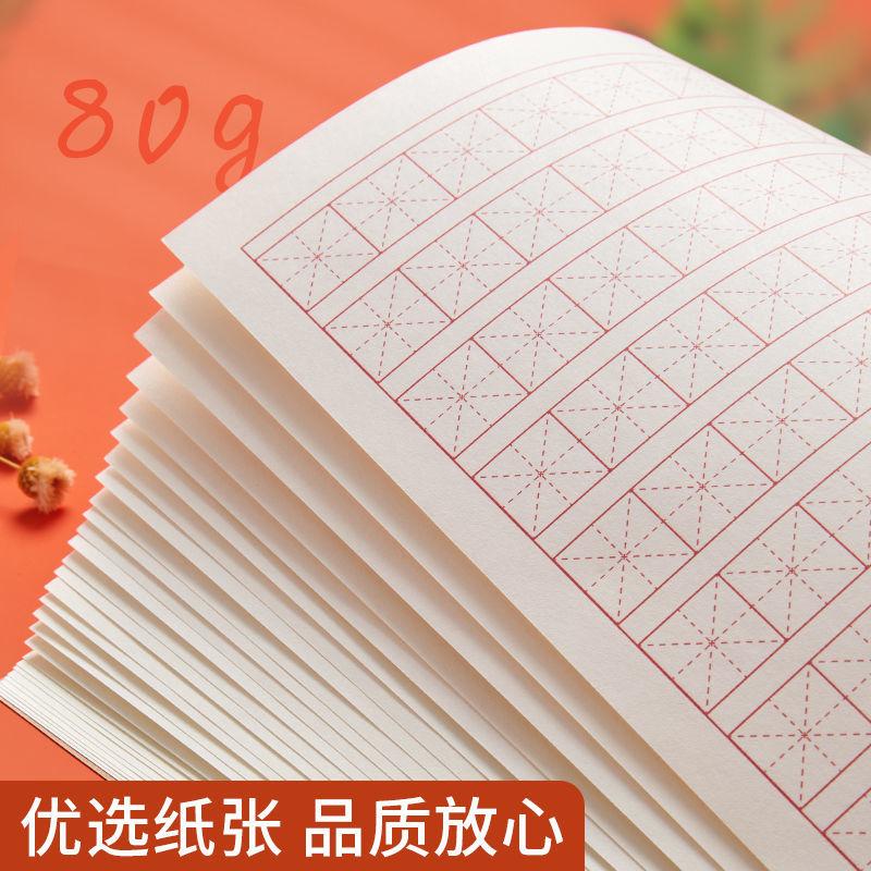 六品堂硬筆書法練字本米字格田字格練習書法