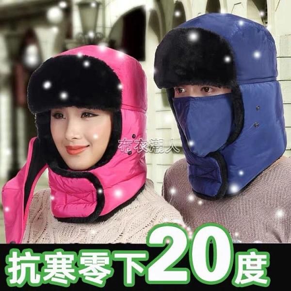 交換禮物雷鋒帽女男冬季帽子口罩一體騎車防風帽加厚絨防寒男士圍脖