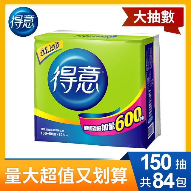 【得意】超值抽取式衛生紙150抽x12入x7袋/箱-加量版
