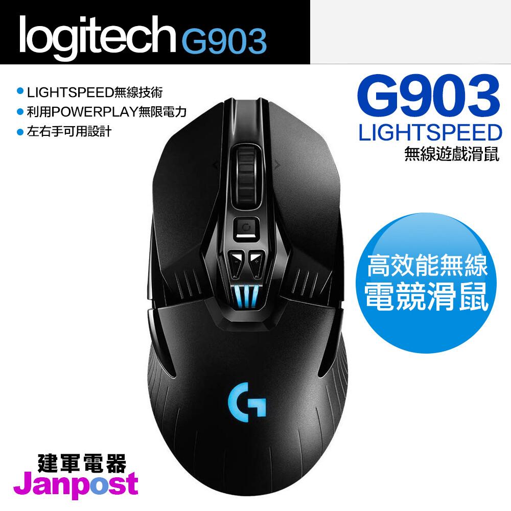 logitech 羅技 無線滑鼠 g903 hero lightspeed 滑鼠 專業級 無線電競滑