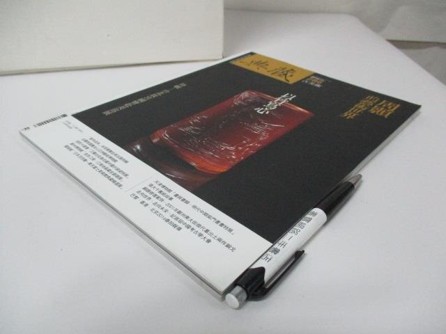 【書寶二手書T6/雜誌期刊_DXT】典藏古美術_286期_以竹寫心