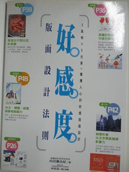 【書寶二手書T6/設計_EMO】好感度版面設計法則_內田廣由紀