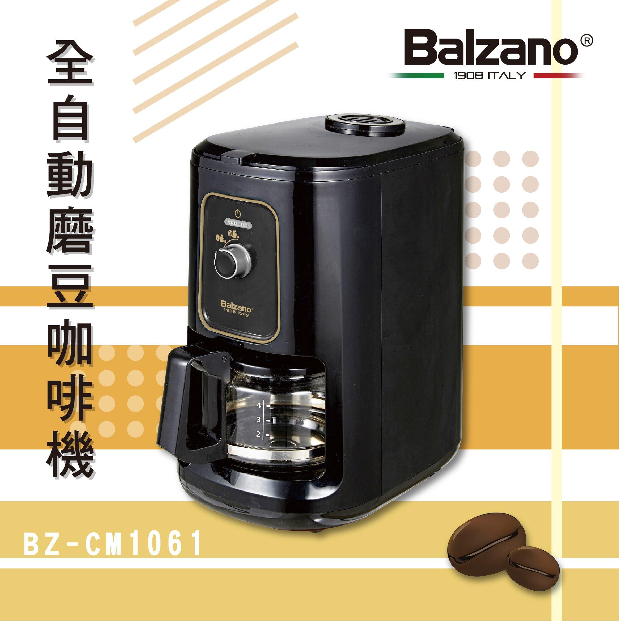 全自動磨豆咖啡機(4杯份) 【Balzano】