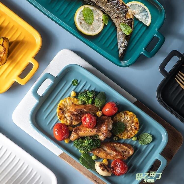 餐盤 長方形雙耳烤箱烤盤烘焙西餐創意大號陶瓷家用魚盤烤翅盤家用菜盤【全館免運 限時鉅惠】