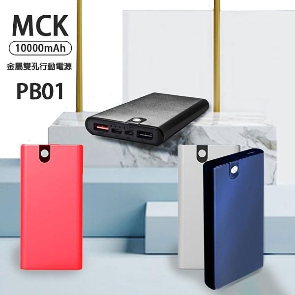 MCK-PB01 金屬雙孔行動電源10000豪安 PD+QC快充 雙孔+Type-C輸出 台灣製造 NCC認證