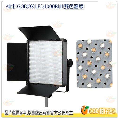 神牛 GODOX LED1000Bi II 雙色溫版 LED燈 補光燈 可調色溫 棚燈 持續燈 遙控 光效柔和 公司貨