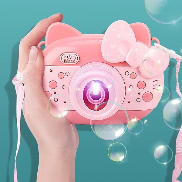 泡泡機 兒童玩具全自動泡泡機抖音同款少女心網紅吹泡泡槍照相機補充液水【快速出貨八折下殺】