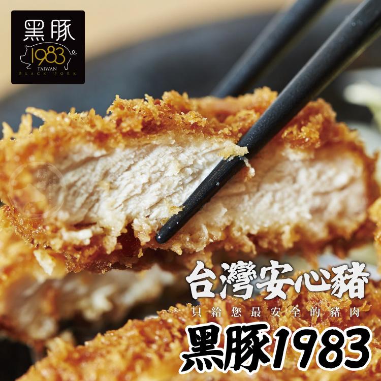【勝崎-599免運】台灣神農1983極黑豚-菲力里肌1包組(200公克/2片)