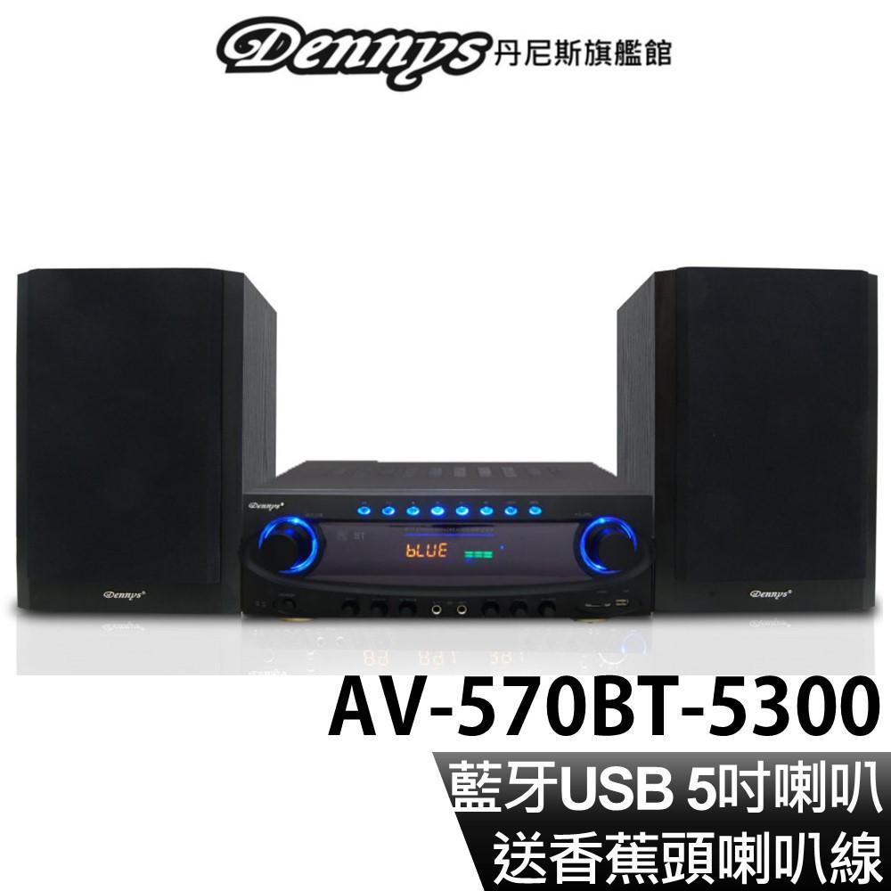 Dennys 5聲道藍牙USB多媒體擴大機音箱組 AV-570BT+SP-5300 送香蕉頭喇叭線
