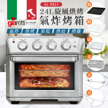 Giaretti不鏽鋼24L多功能旋鈕式氣炸烤箱GL-9823