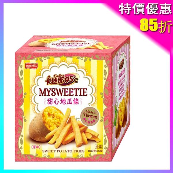 卡迪那95℃甜心地瓜條盒裝18g(5包/盒)*12盒 【合迷雅好物超級商城】