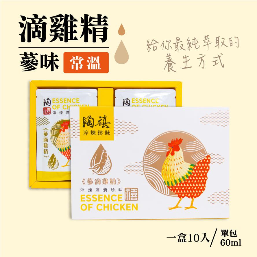 陶禧 常溫滴雞精(蔘味) 60ml x 10入/盒 免運配送