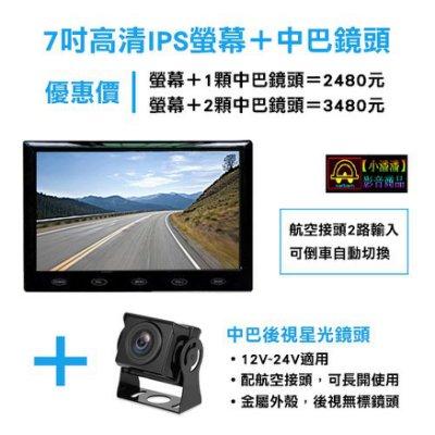 【小潘潘購物滿兩仟免運費】7吋IPS螢幕+中巴星光鏡頭/車用顯示器/長開鏡頭/鏡像鏡頭/倒車鏡頭/行車紀錄器(可加)