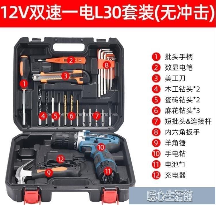 電工具套裝 日常家用電鉆手工具套裝五金電工專用維修多功能箱木工  限時折扣