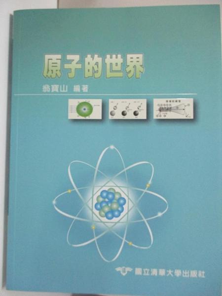 【書寶二手書T4/科學_EMX】原子的世界_翁寶山