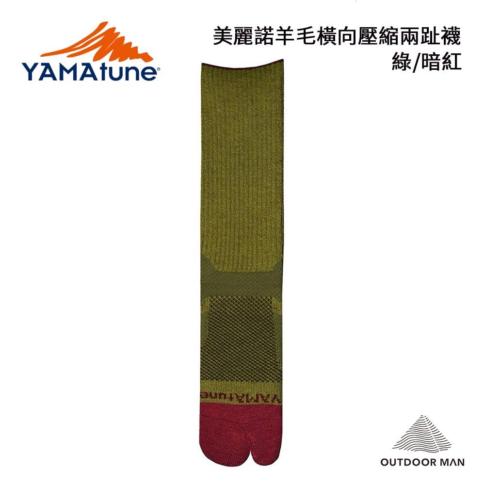 [YAMAtune] 美麗諾羊毛橫向壓縮兩趾襪 綠/暗紅(71025)