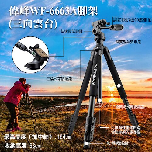 【捷華】偉峰WF-6663A腳架(三向雲台) 三腳架