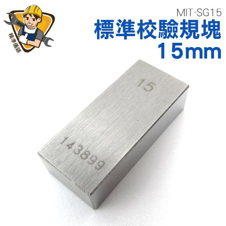 標準校驗規塊 校驗規塊 金屬測試塊 鉛子黏 校對規 MIT-SG15 標準校驗規塊 測量工具 15mm