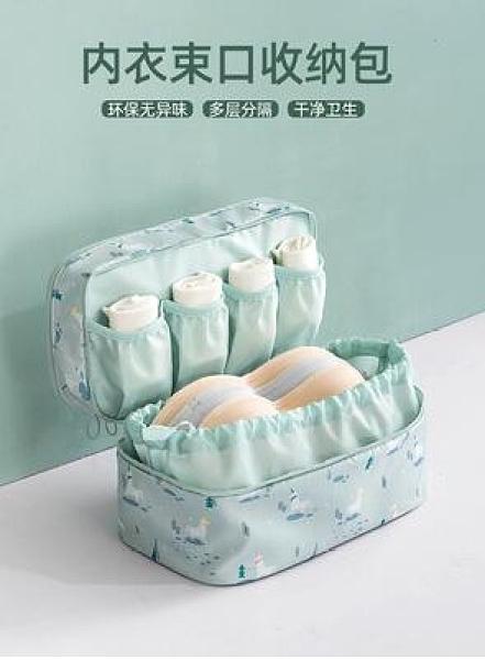 旅行收納包便攜內衣收納袋行李箱衣服內褲袋子襪子分裝整理盒學生