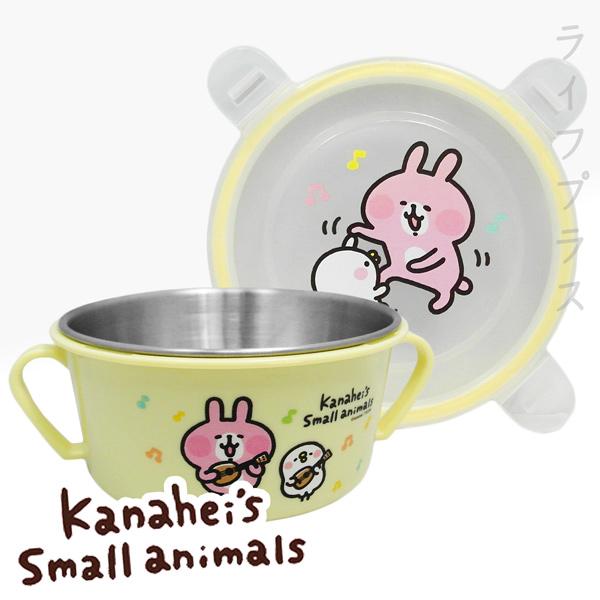 卡娜赫拉的小動物-不鏽鋼雙耳隔熱餐碗-450ml-黃