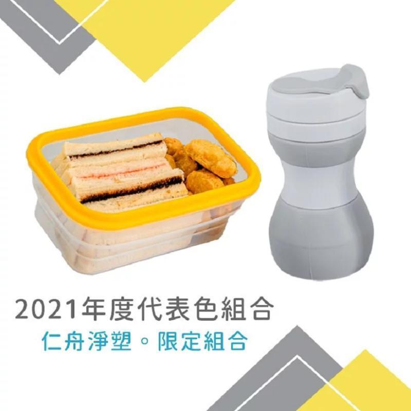 【Pantone 2021年度代表色】矽密盒+摺疊環保杯 新年限定組合