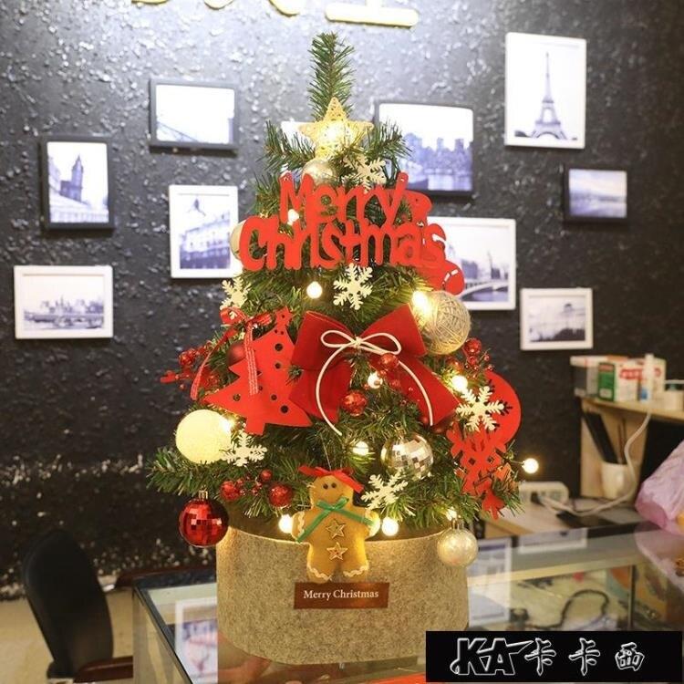 現貨 聖誕 樹迷你小型60cm豪華加密套餐發光樹室內商場櫥窗節裝【免運快出】 8號時光
