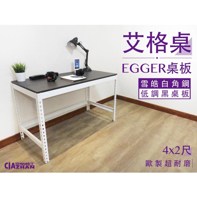 雪皓白角鋼 艾格桌(EGGER板) 實木桌面 檯面 工作桌 書桌 電腦桌 免螺絲角鋼 EWH81【空間特工】
