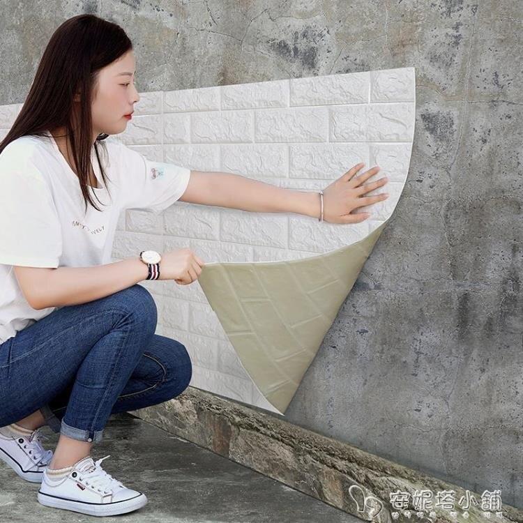 牆紙自黏3d立體牆貼臥室溫馨裝飾泡沫磚背景牆面壁紙防水防潮貼紙 安妮塔小鋪yh