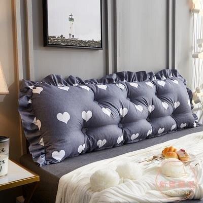 床頭靠枕 臥室韓版床頭板大靠墊軟包可拆洗床上大靠背沙發長靠枕腰靠 限時折扣