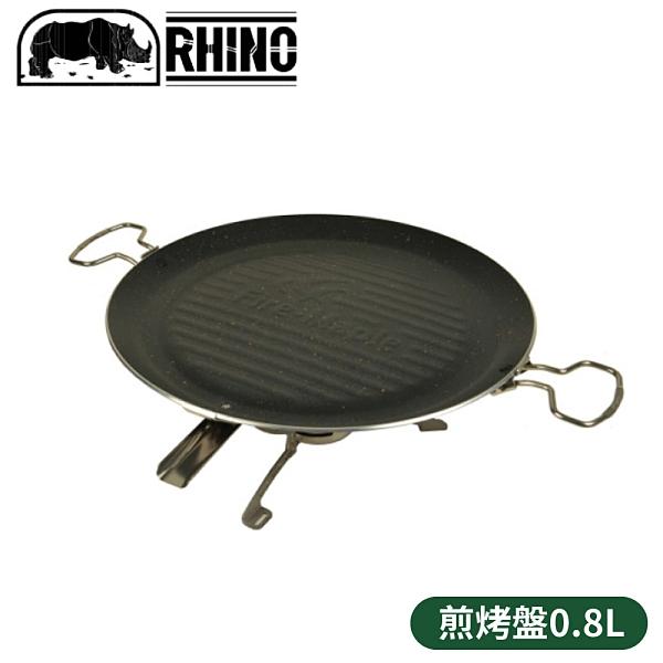 【RHINO 犀牛 FMP煎烤盤0.8L】FMP-821/烤肉煎盤/燒烤盤/露營烤肉